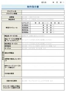 制作指示書の例