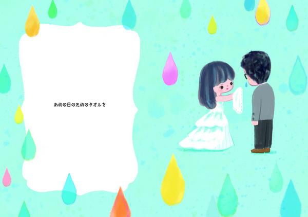 結婚式プレゼント用絵本