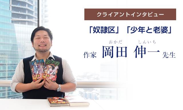 「奴隷区」「少年と老婆」岡田 伸一さんインタビュー