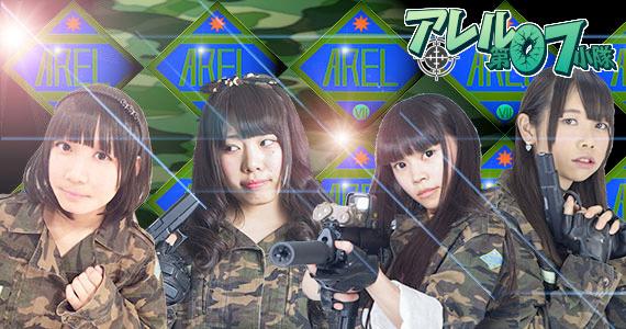 アレル第07小隊