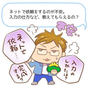 日本語3_300