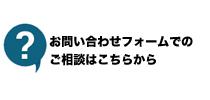 inquiry3