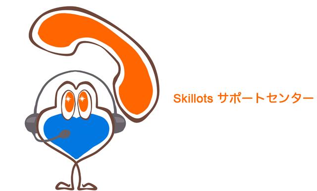 Skillotsサポートセンター