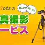 Skillotsの写真撮影サービス