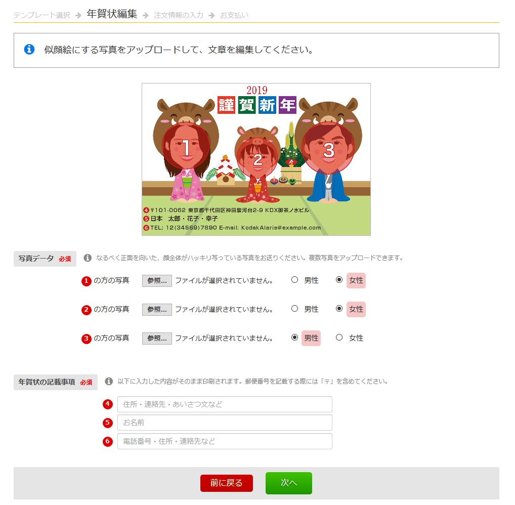 003_年賀状編集
